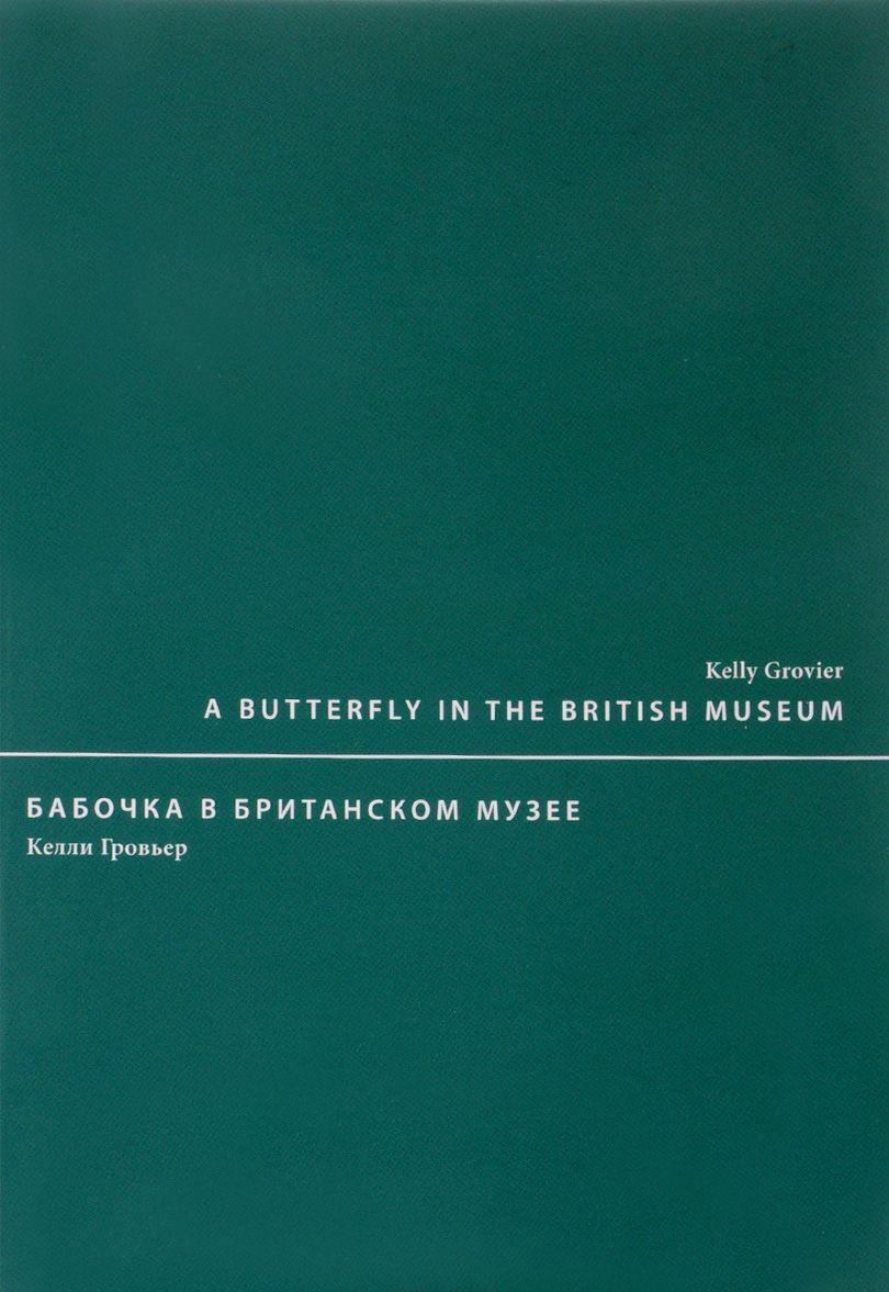 Babochka v Britanskom muzee