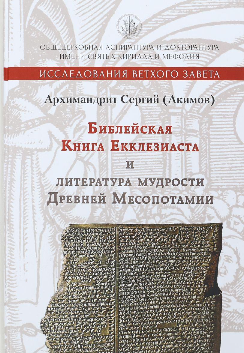 Biblejskaja Kniga Ekkleziasta i literatura mudrosti Drevnej Mesopotamii