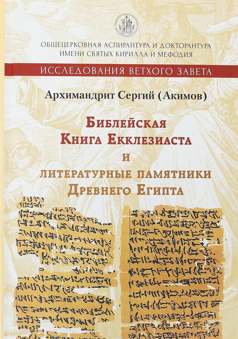 Biblejskaja Kniga Ekkleziasta i literaturnye pamjatniki Drevnego Egipta