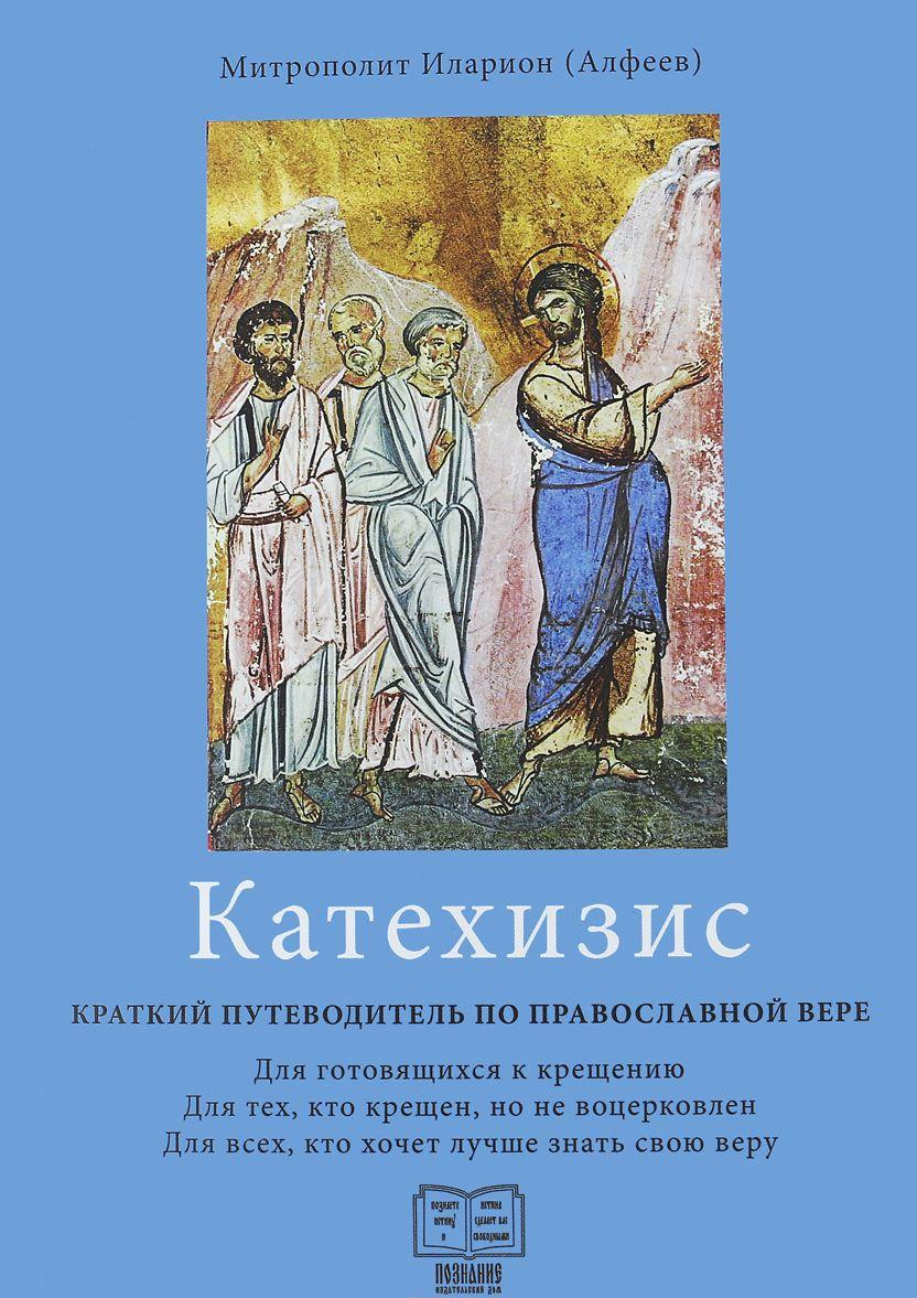 Katekhizis. Kratkij putevoditel po pravoslavnoj vere