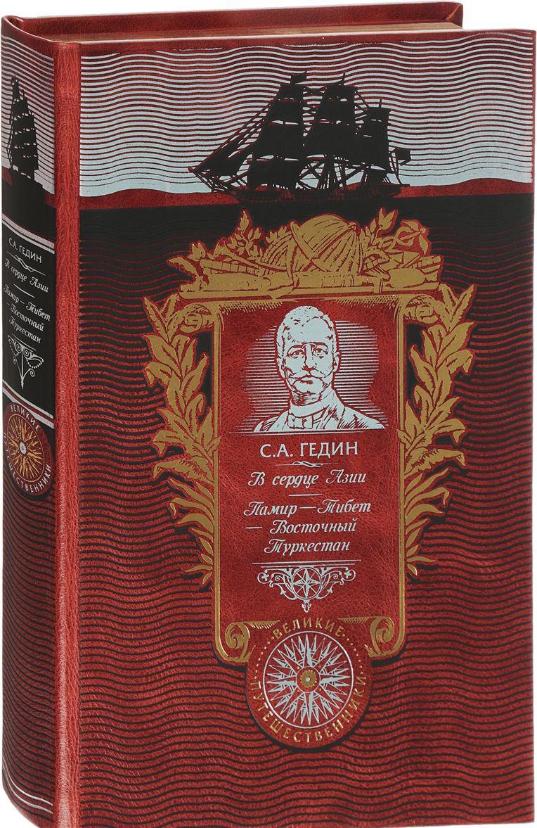 V serdtse Azii. Pamir - Tibet - Vostochnyj Turkestan (podarochnoe izdanie)