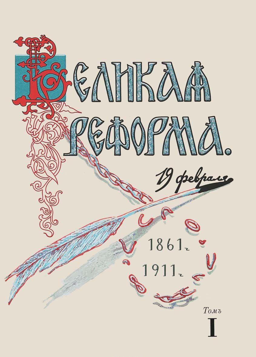 Velikaja reforma. 19 fevralja, 1861-1911. Tom 1