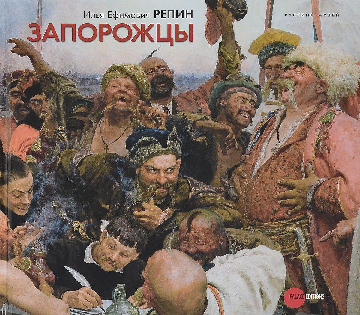 Ilja Efimovich Repin. Zaporozhtsy