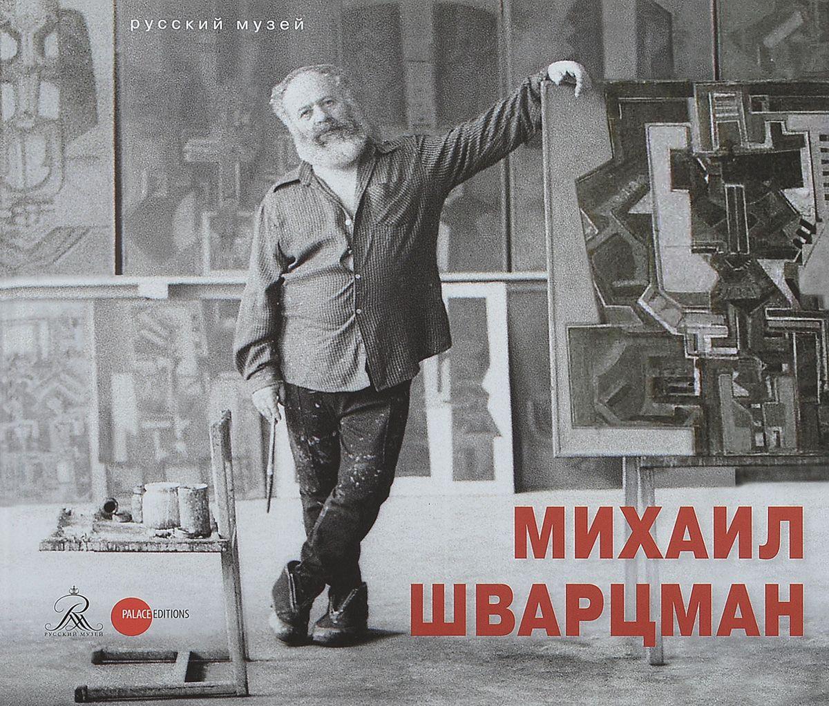 Mikhail Shvartsman. K 90-letiju so dnja rozhdenija
