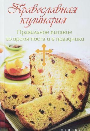 Pravoslavnaja kulinarija. Pravilnoe pitanie vo vremja posta i v prazdniki