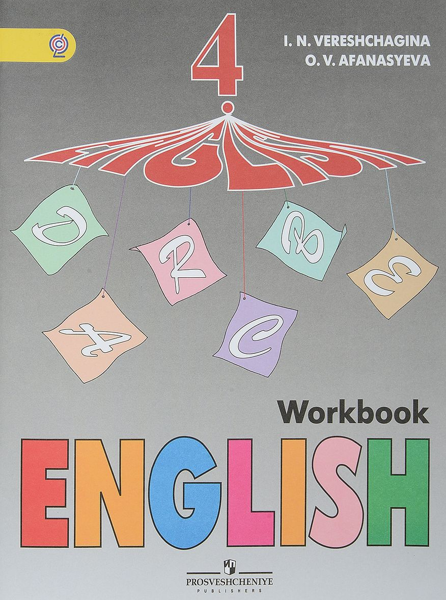 Anglijskij jazyk. 4 klass. Rabochaja tetrad