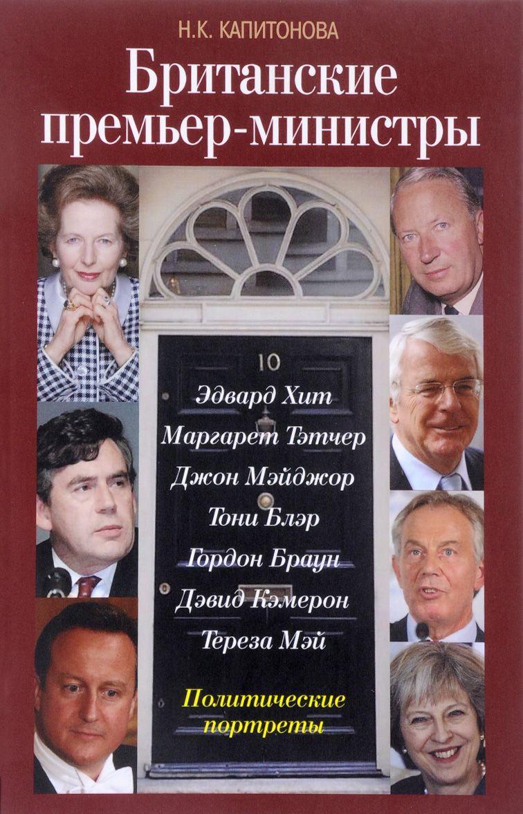 Британские премьер-министры. Политические портреты