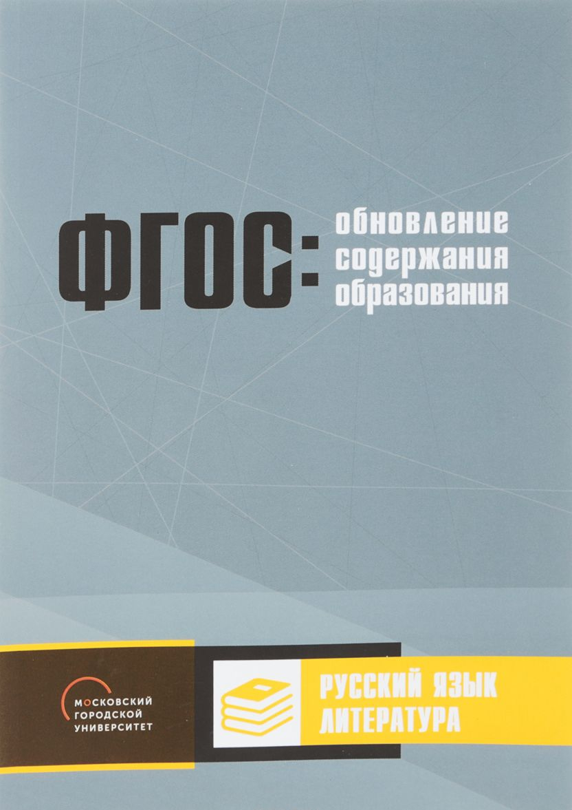 Obnovlenie soderzhanija osnovnogo obschego obrazovanija. Russkij jazyk. Literatura