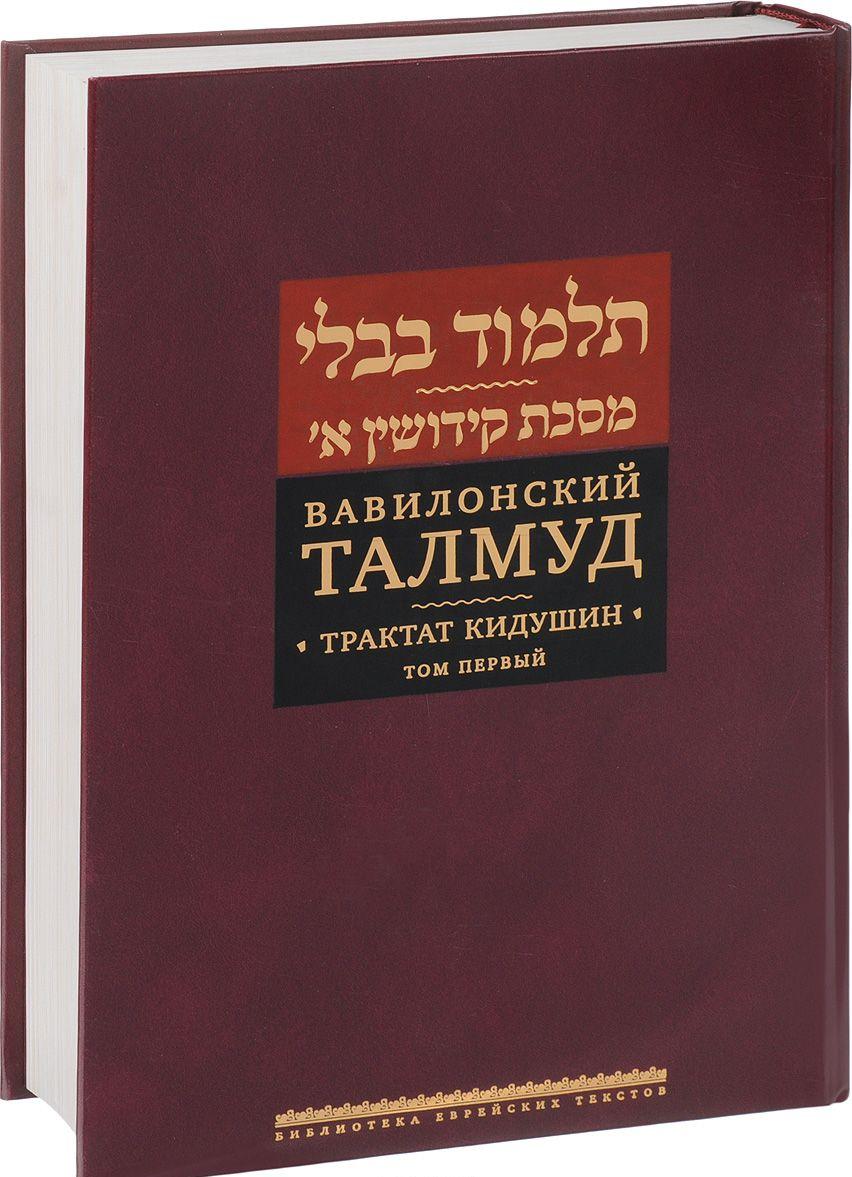 Vavilonskij Talmud.Traktat Kidushin.Tom 1