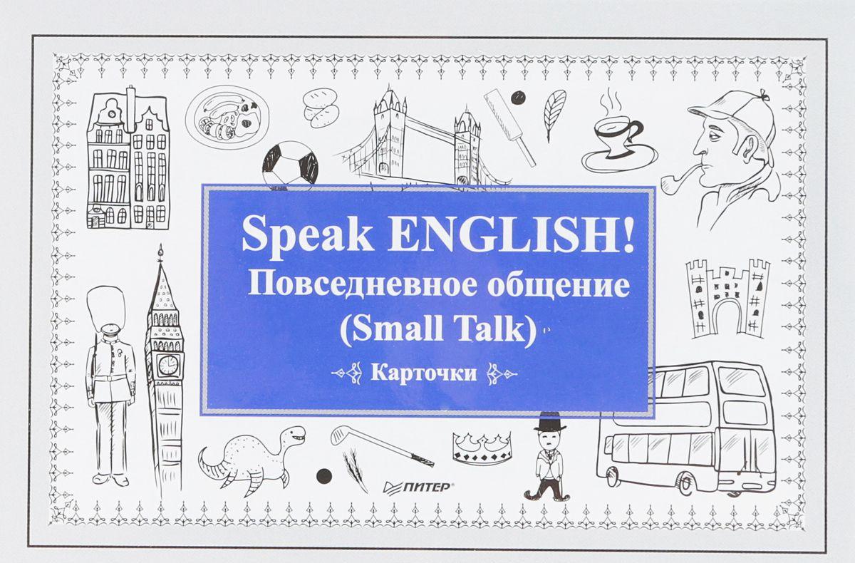 Speak ENGLISH!Povsednevnoe obschenie(Smoll Talk)