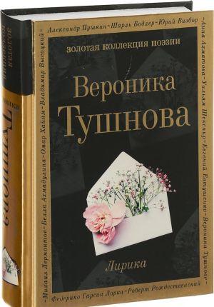 Veronika Tushnova. Lirika