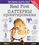 Head First. Patterny proektirovanija. Obnovlennoe jubilejnoe izdanie