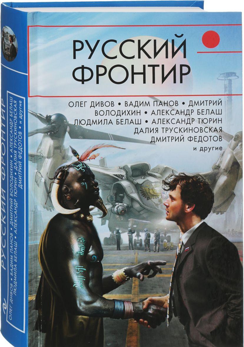 Russkij frontir