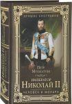 Imperator Nikolaj II.Chelovek i monarkh