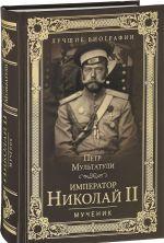 Imperator Nikolaj II.Muchenik