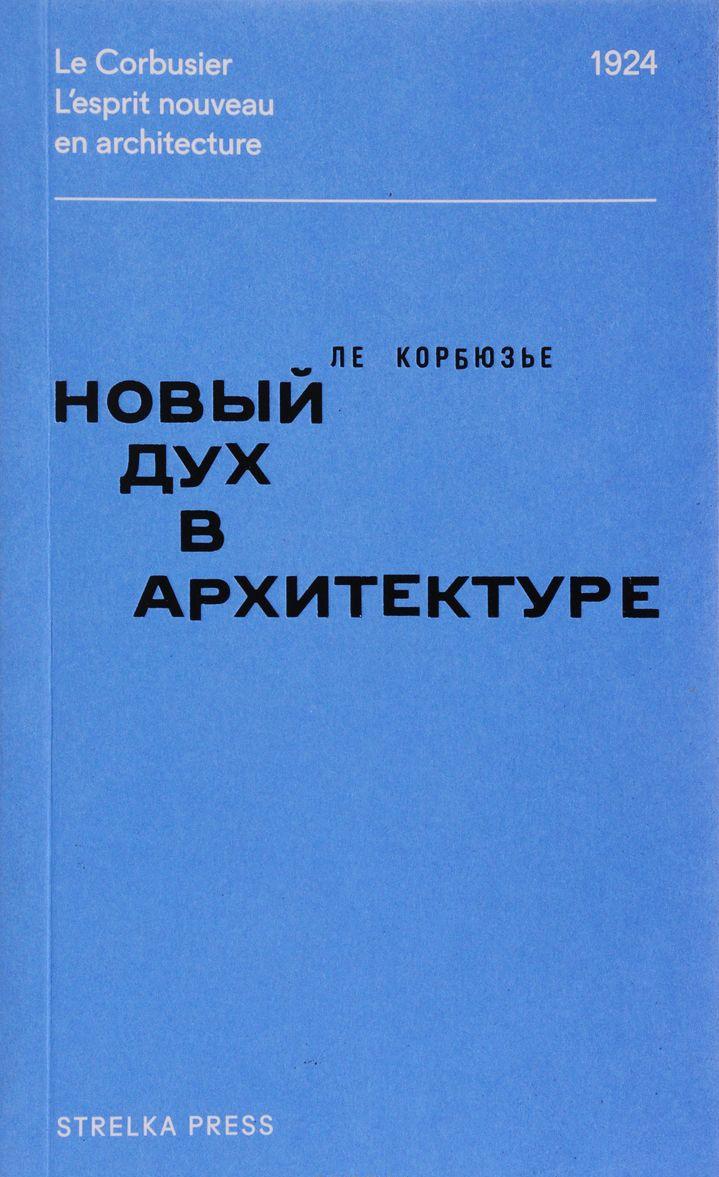 Novyj dukh v arkhitekture