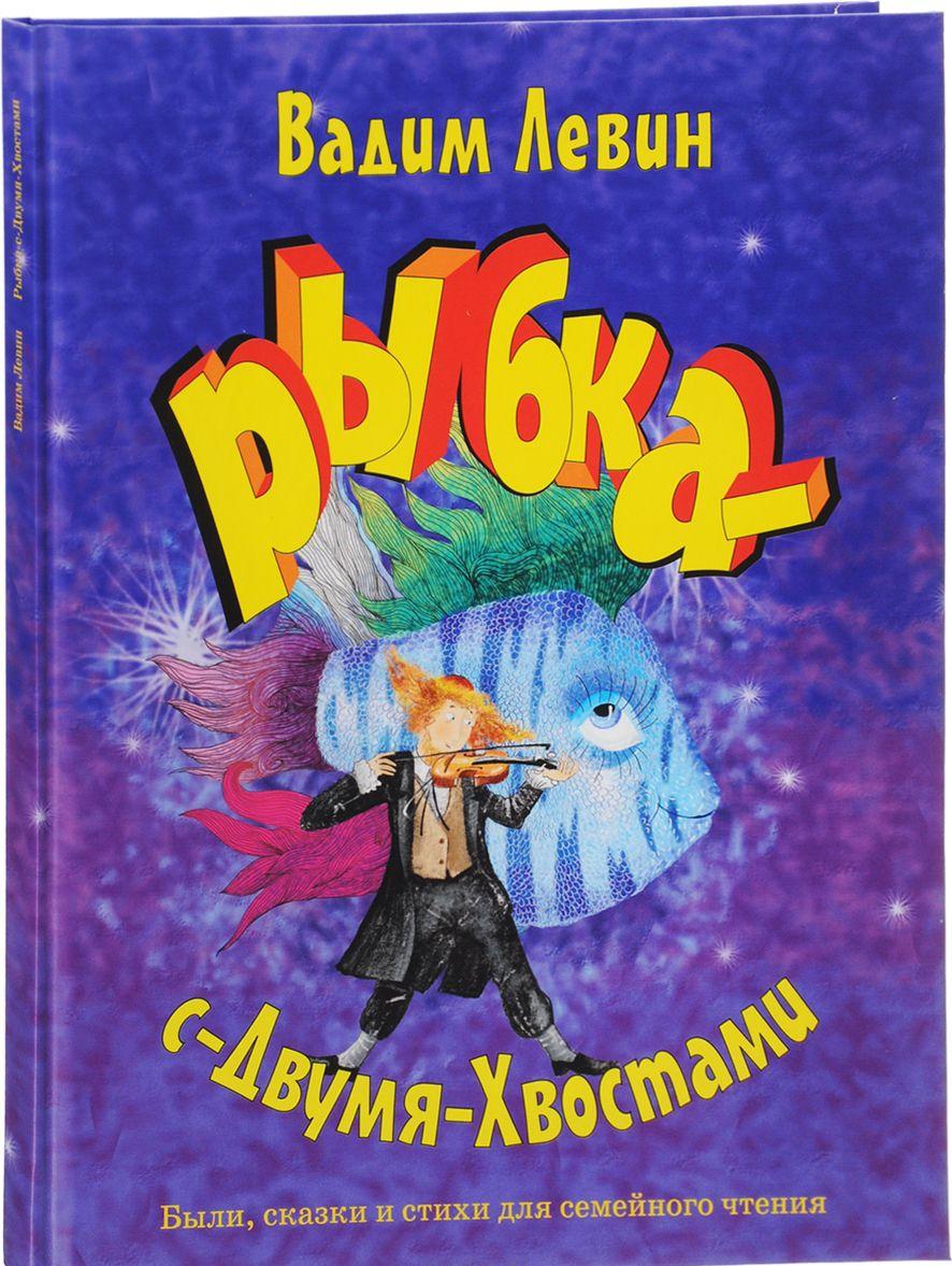 Rybka-s-Dvumja-Khvostami