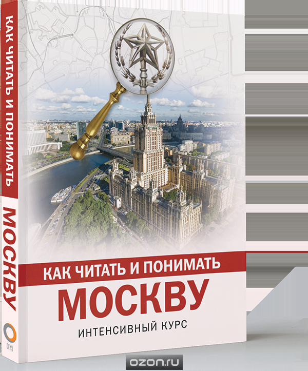 Kak chitat i ponimat Moskvu