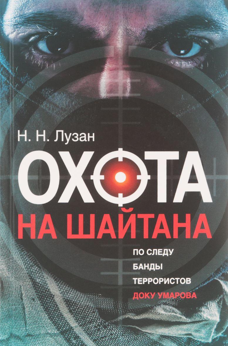 Охота на Шайтана:По следу банды террористовДоку Умарова