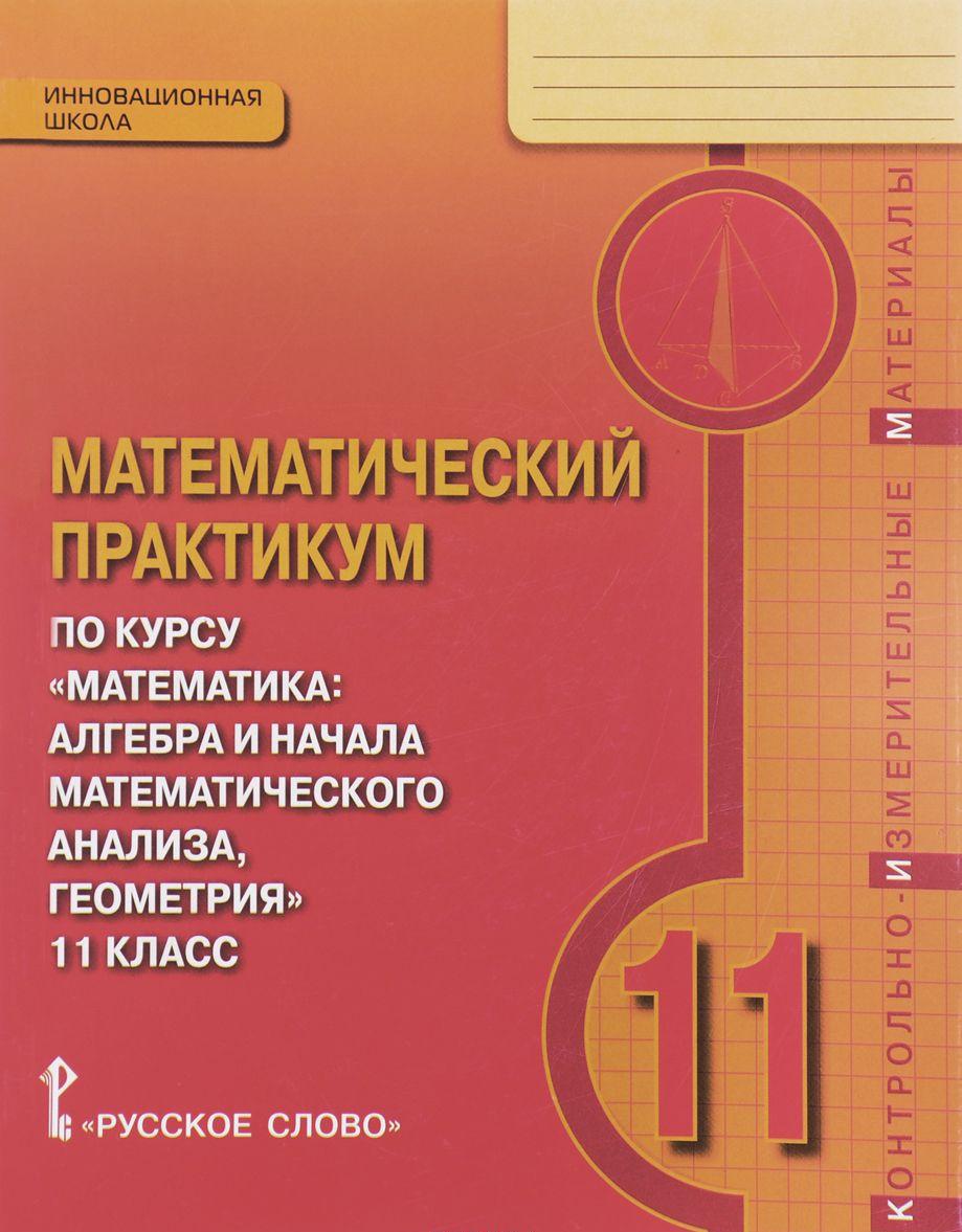 Математика. 11 класс. Контрольно-измерительные материалы. Математический практикум