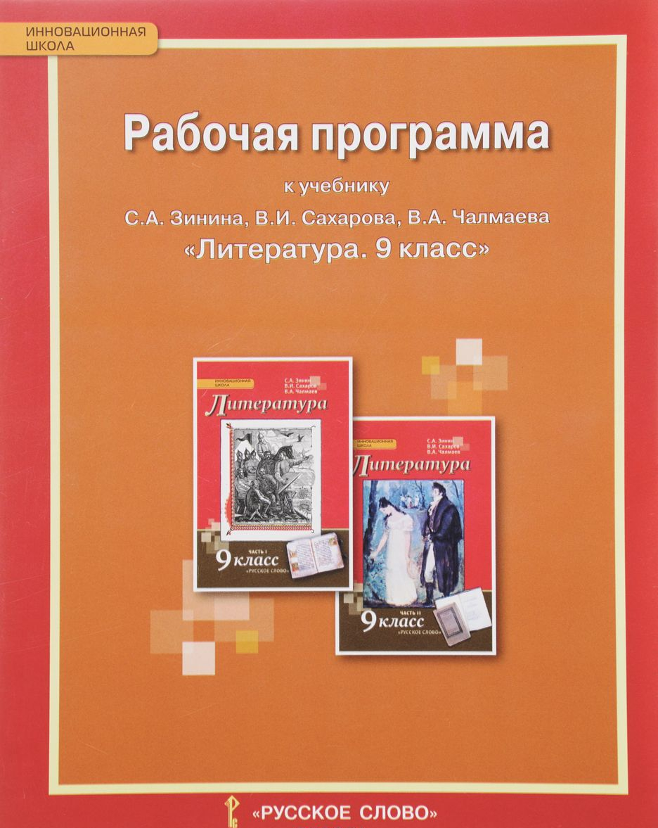 Литература. 9 класс. Рабочая программа. К учебнику С. А. Зинина, В. И. Сахарова, В. А. Чалмаева