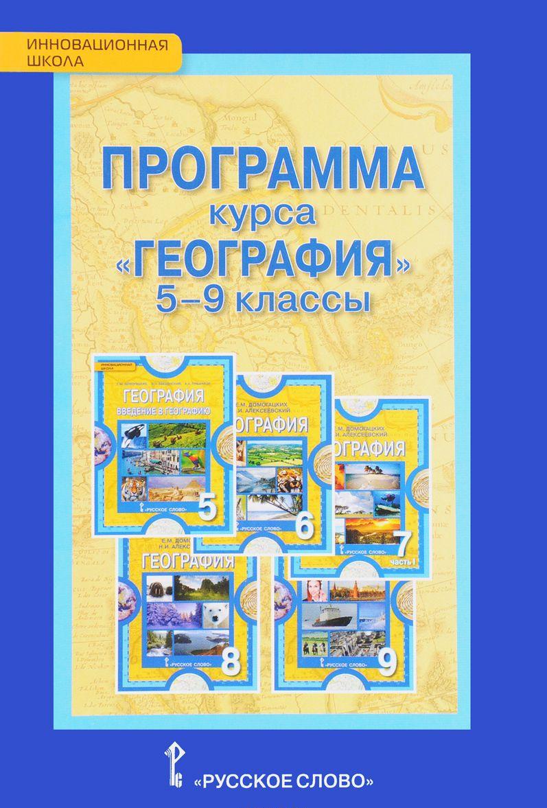 "Программа курса ""География"". 5-9 классы"