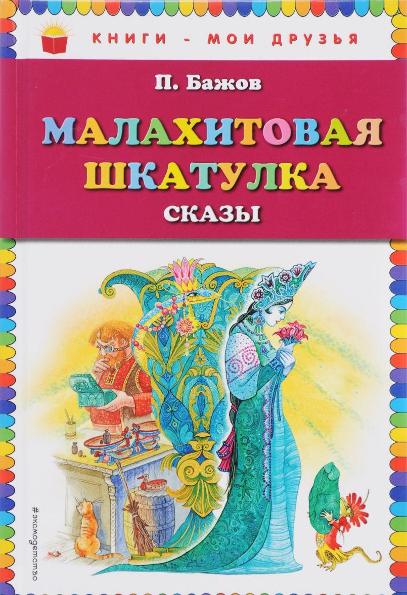 Malakhitovaja shkatulka