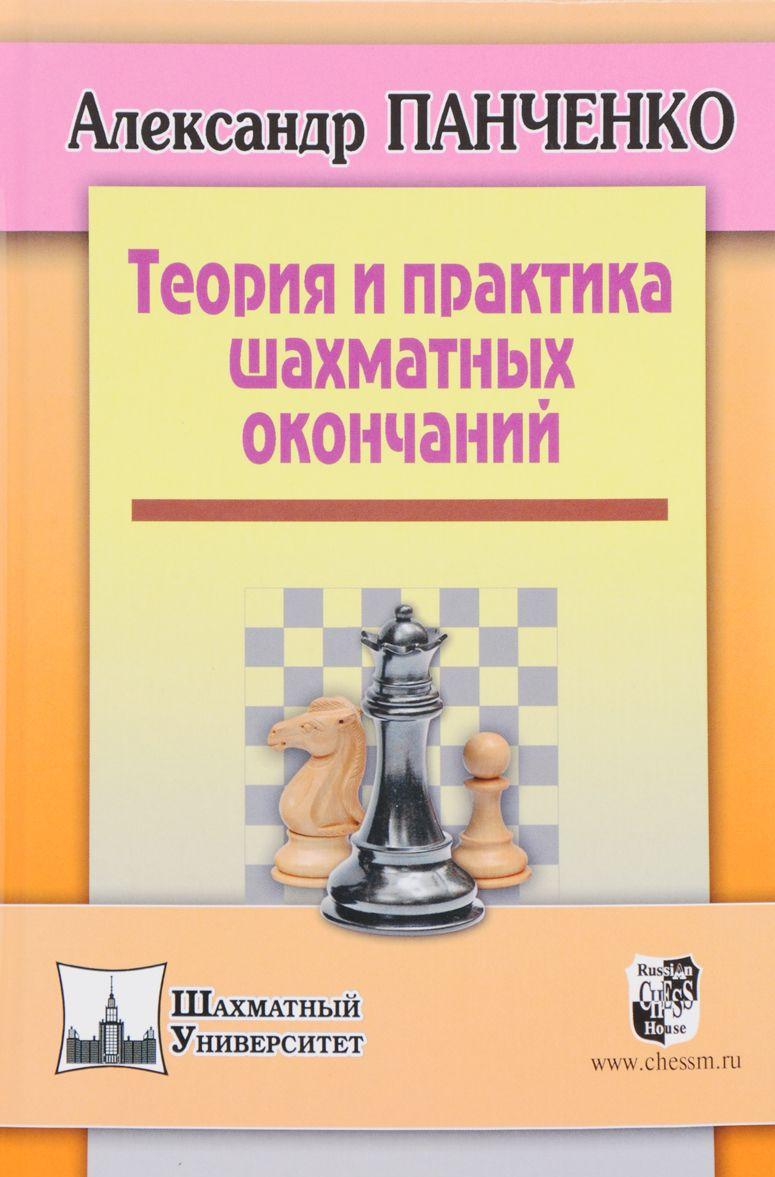 Теория и практика шахматных окончаний