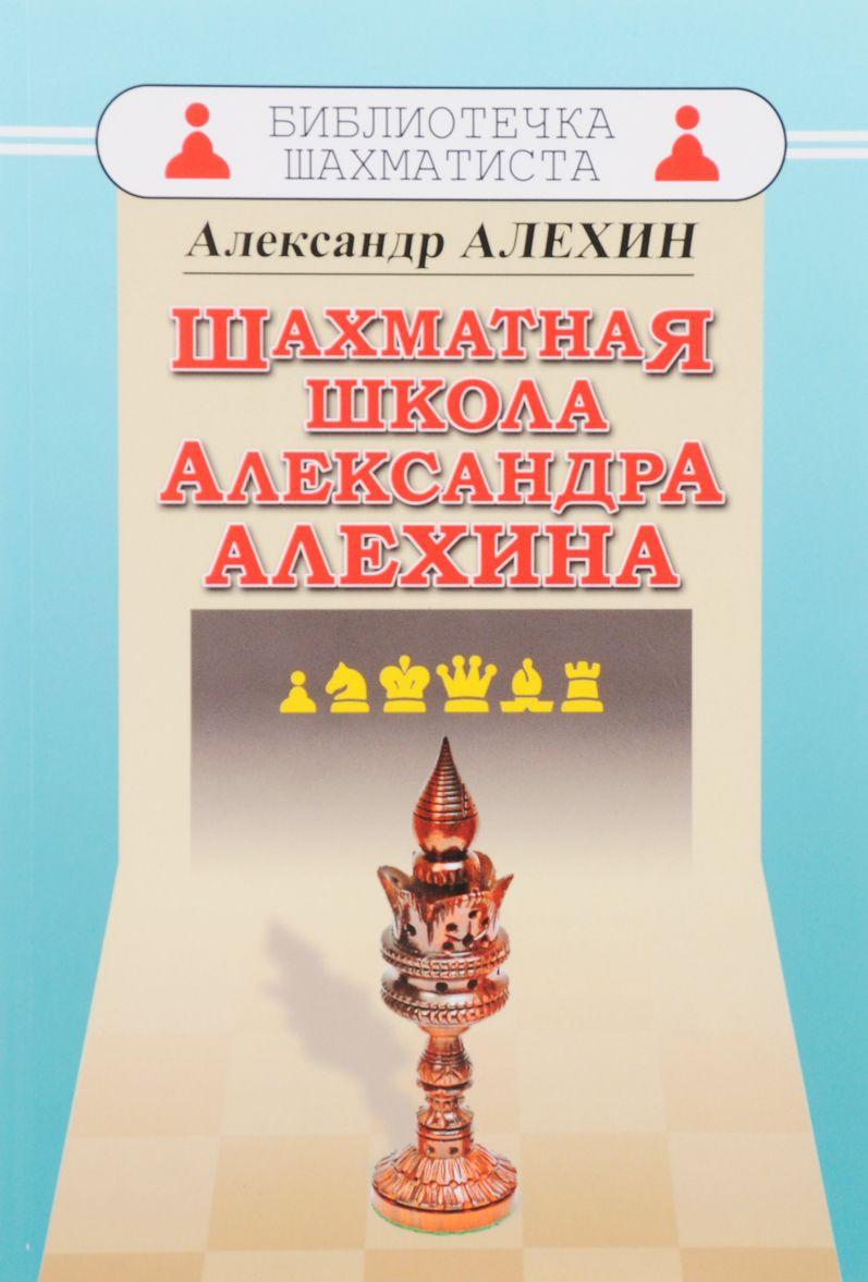 Shakhmatnaja shkola Aleksandra Alekhina