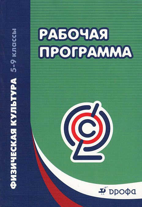 Fizicheskaja kultura. 5-9 klassy. Rabochie programmy