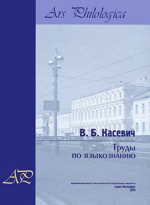 V. B. Kasevich. Trudy po jazykoznaniju