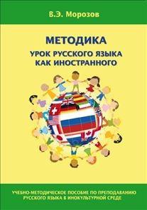 Metodika uroka russkogo jazyka kak inostrannogo