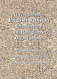 Religii mira. Opyt anglo-russkogo slovarja-spravochnika
