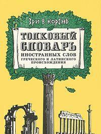 Tolkovyj slovar inostrannykh slov grecheskogo i latinskogo proiskhozhdenija.