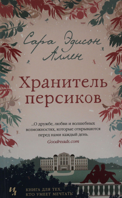 Khranitel persikov (mjagk.obl.)