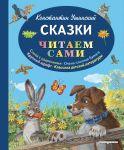 Skazki (il. V. i M. Belousovykh, A. Basjubinoj)