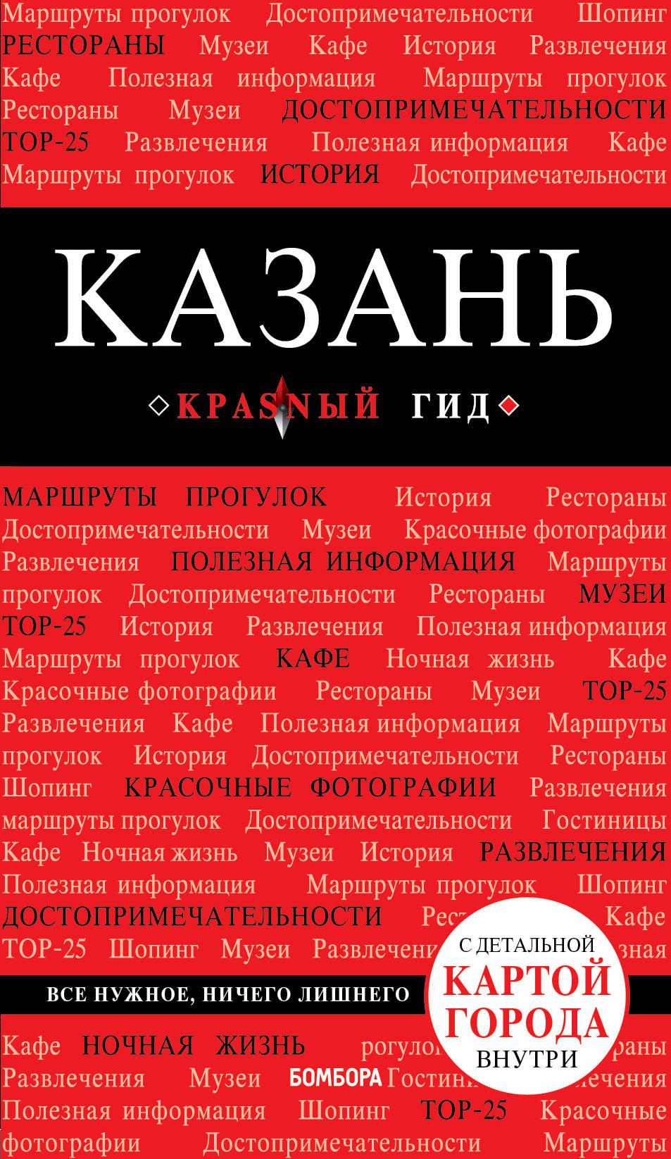 Kazan. 4-e izd., ispr. i dop.