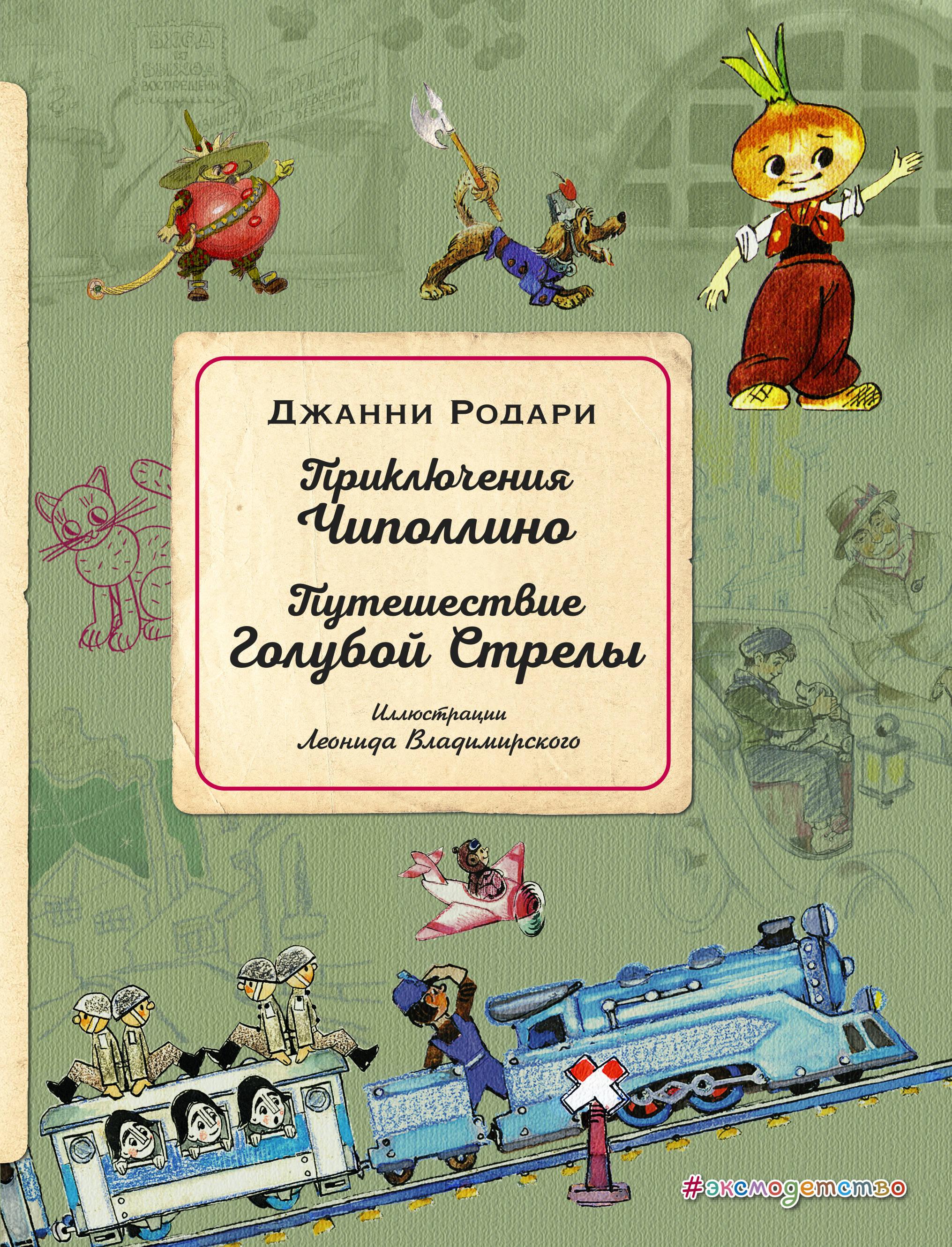 Prikljuchenija Chipollino. Puteshestvie Goluboj Strely (il. L. Vladimirskogo)