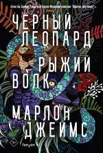 Chernyj Leopard, Ryzhij Volk