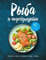 Ryba i moreprodukty. Zakuski, supy, osnovnye bljuda i sousy