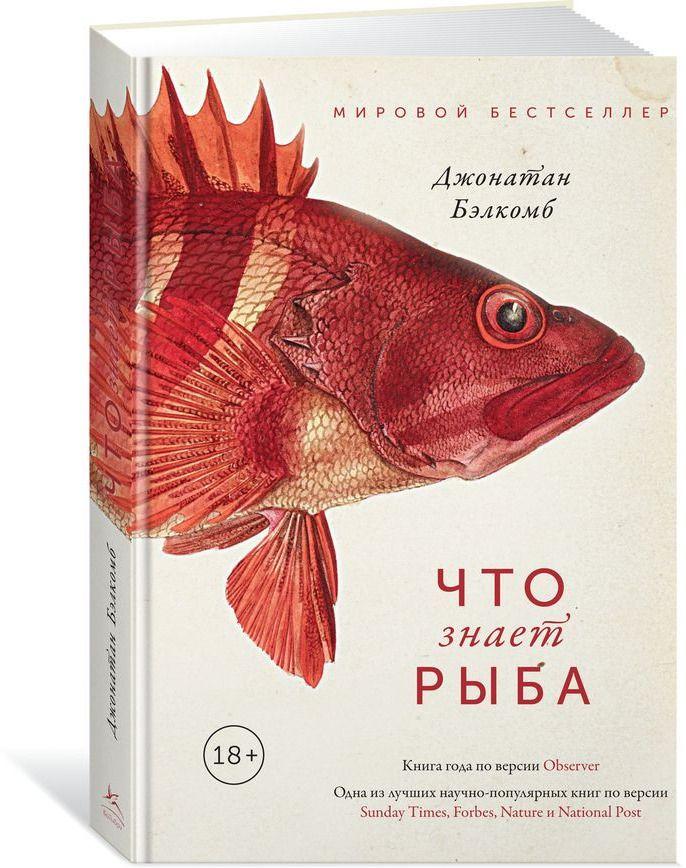 Chto znaet ryba. Vnutrennij mir nashikh podvodnykh sobratev