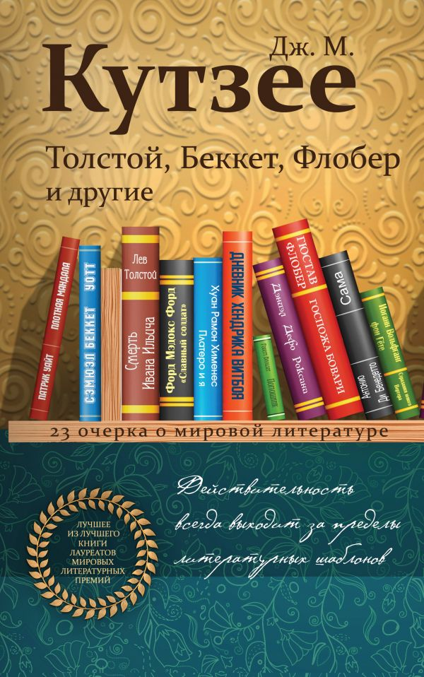 Tolstoj, Bekket, Flober i drugie. 23 ocherka o mirovoj literature
