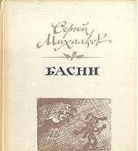 Sergej Mikhalkov. Basni