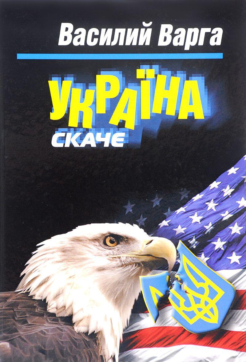 Ukraina skache...