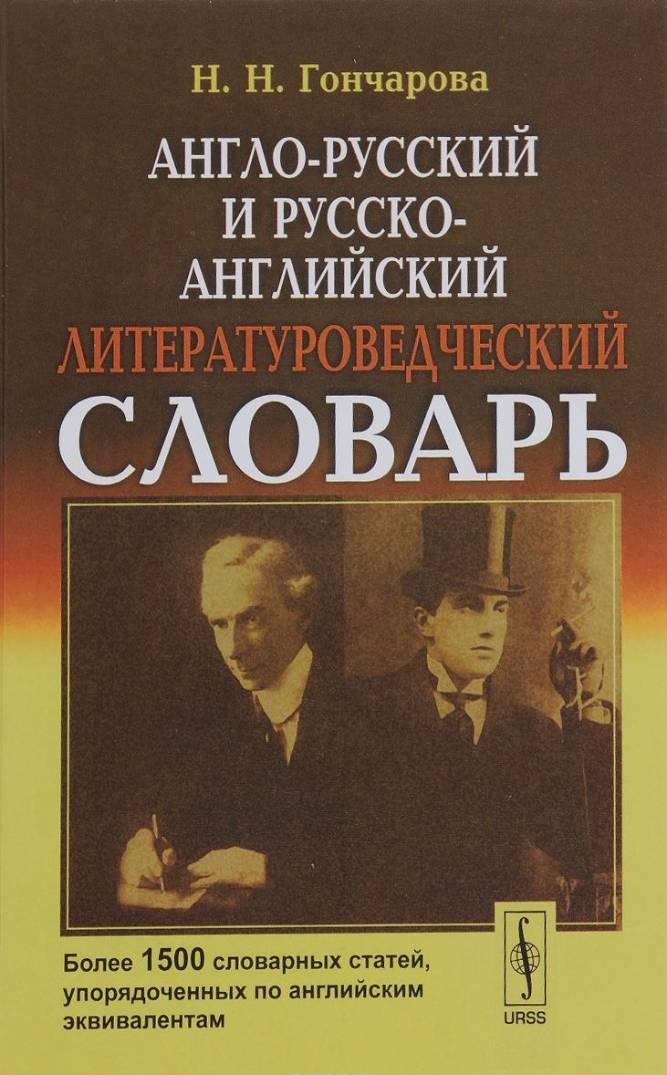 Anglo-russkij i russko-anglijskij literaturovedcheskij slovar: Bolee 1500 slovarnykh statej