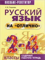 """Русский язык на """"отлично"""". 2-4 классы"""