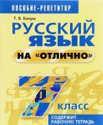 "Russkij jazyk na ""otlichno"". 7 klass"