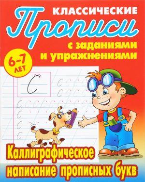 Каллиграфическое написание прописных букв. Прописи классические