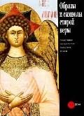 Gosudarstvennyj Russkij muzej. Almanakh, No 217, 2008. Obrazy i simvoly staroj very