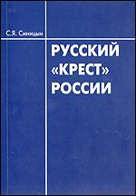 "Russkij ""krest"" Rossii."